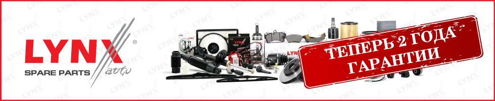 На всю продукцию LYNXauto - теперь 2 года гарантии - Партерра